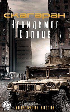 Константин Костин - Невидимое Солнце