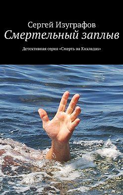Сергей Изуграфов - Смертельный заплыв