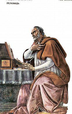 Блаженный Августин - Исповедь