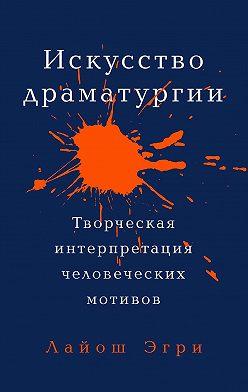 Лайош Эгри - Искусство драматургии