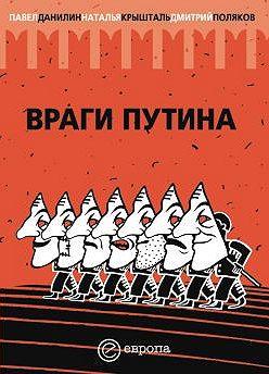 Павел Данилин - Враги Путина
