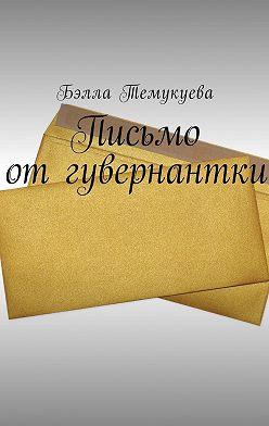 Бэлла Темукуева - Письмо отгувернантки