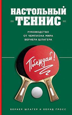 Вернер Шлагер - Настольный теннис. Руководство от чемпиона мира