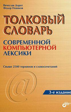 Федор Новиков - Толковый словарь современной компьютерной лексики