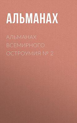 Альманах - Альманах всемирного остроумия № 2