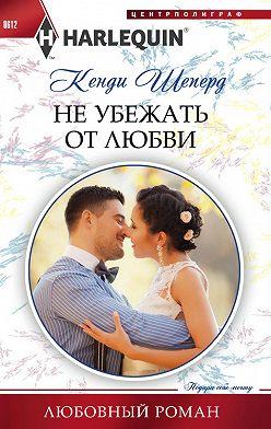 Кенди Шеперд - Не убежать от любви