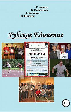 Герасим Аникин - Рубское Единение
