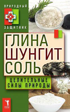 Неустановленный автор - Глина, шунгит, соль. Целительные силы природы