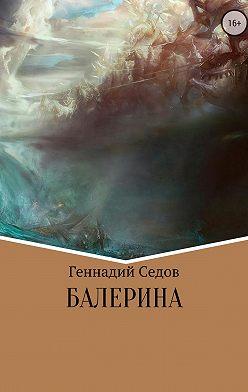 Геннадий Седов - Балерина