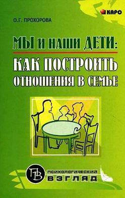 Оксана Прохорова - Мы и наши дети: как построить отношения в семье