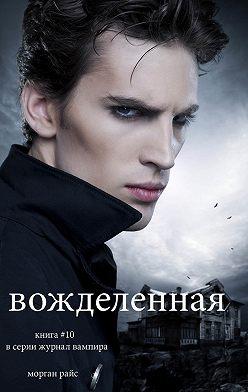 Морган Райс - Вожделенная