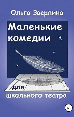 Ольга Зверлина - Маленькие комедии для школьного театра