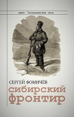 Сергей Фомичёв - Сибирский фронтир