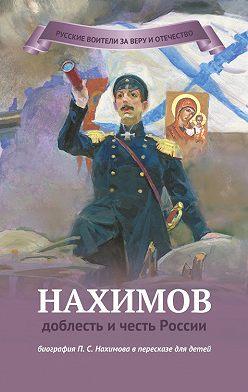 Наталья Иртенина - Нахимов – доблесть и честь России