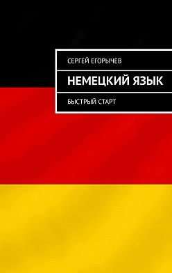 Сергей Егорычев - Немецкийязык. Быстрый старт