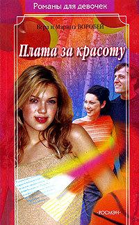 Вера и Марина Воробей - Плата за красоту