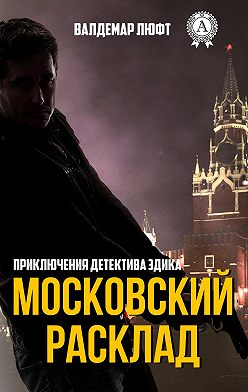 Валдемар Люфт - Московский расклад