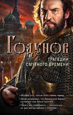 Александр Бубенников - Годунов. Трагедии Смутного времени