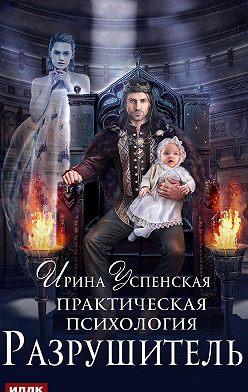 Ирина Успенская - Практическая психология. Разрушитель
