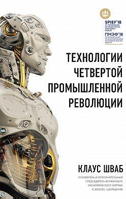 Клаус Шваб - Технологии Четвертой промышленной революции