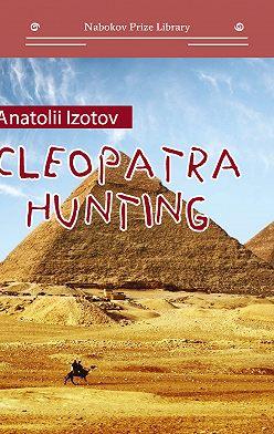 Анатолий Изотов - Cleopatra Hunting