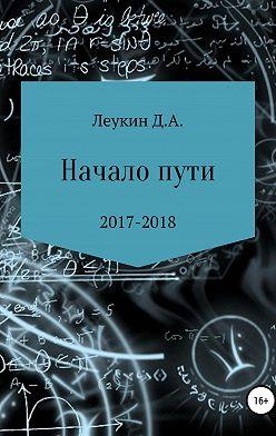 Данила Леукин - Начало пути