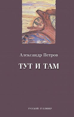 Александр Петров - Тут и там