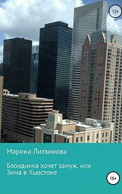 Марина Литвинова - Блондинка хочет замуж, или Зима в Хьюстоне