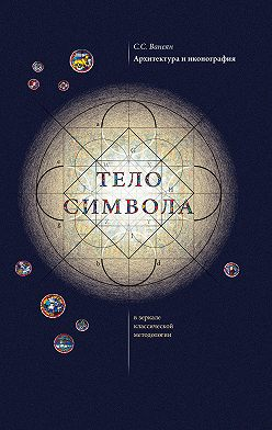 Степан Ванеян - Архитектура и иконография. «Тело символа» в зеркале классической методологии