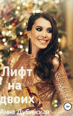 Анна Дубинская - Лифт на двоих