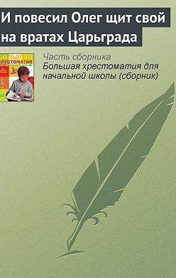 Эпосы, легенды и сказания - И повесил Олег щит свой на вратах Царьграда