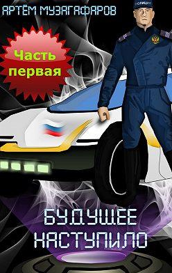 Артём Музагафаров - Будущее наступило. Часть 1