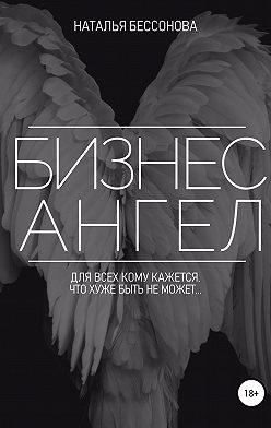 Наталья Бессонова - Бизнес ангел