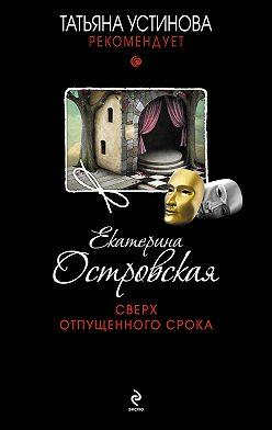 Екатерина Островская - Сверх отпущенного срока