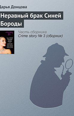 Дарья Донцова - Неравный брак Синей Бороды