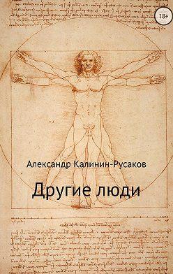 Александр Калинин – Русаков - Другие люди. Сборник рассказов