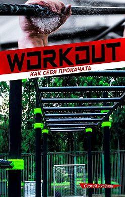 Сергей Аксёнов - Workout: Как себя прокачать