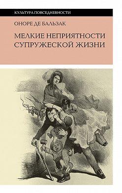 Оноре де Бальзак - Мелкие неприятности супружеской жизни (сборник)