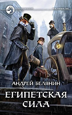 Андрей Белянин - Египетская сила