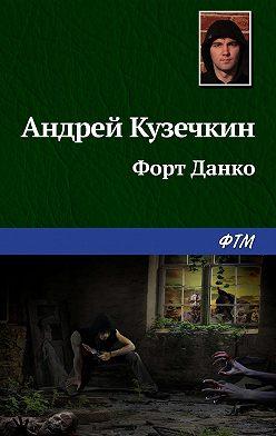 Андрей Кузечкин - Форт Данко