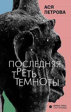 Анастасия Петрова - Последняя треть темноты