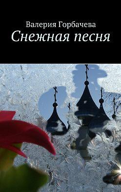 Валерия Горбачева - Снежная песня