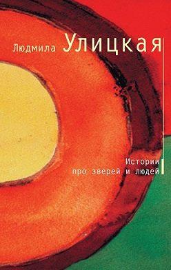 Людмила Улицкая - Восковая уточка