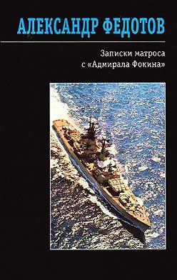 Александр Федотов - Записки матроса с «Адмирала Фокина» (сборник)
