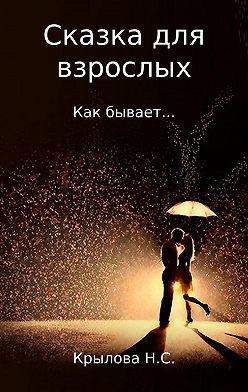 Наталья Крылова - Сказка для взрослых. Как бывает…