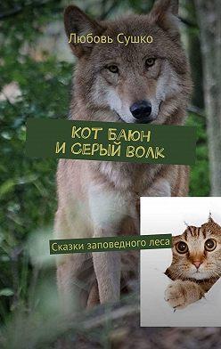 Любовь Сушко - Кот Баюн иСерыйволк. Сказки заповедноголеса