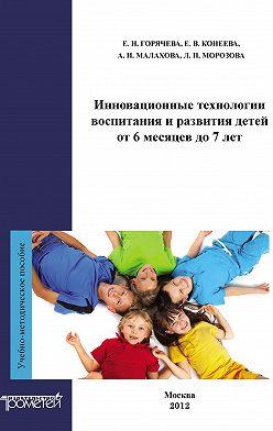 А. Малахова - Инновационные технологии воспитания и развития детей от 6 месяцев до 7 лет