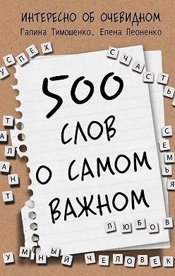 Галина Тимошенко - 500 слов о самом важном