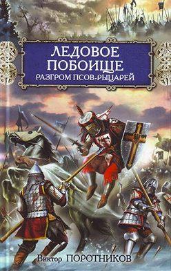 Виктор Поротников - Ледовое побоище. Разгром псов-рыцарей