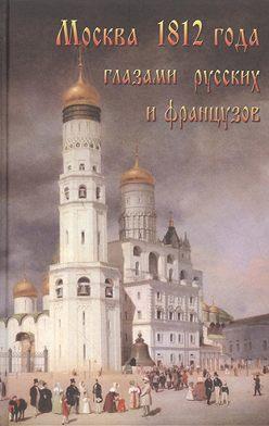 Александр Васькин - Москва 1812 года глазами русских и французов